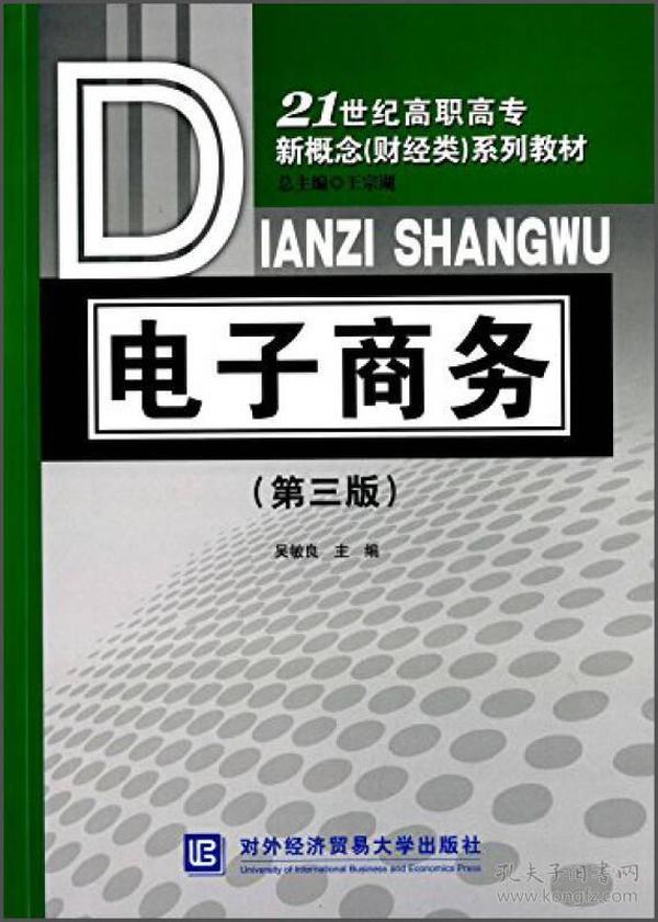 电子商务(第三版)/21世纪高职高专新概念(财经类)系列教材