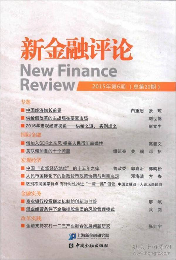 新金融评论(2015年第6期)