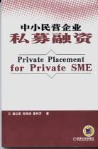 中小民营企业私募融资