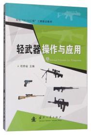 轻武器操作及应用