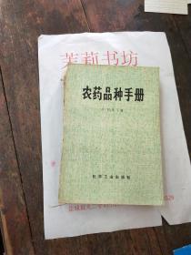 农药品种手册