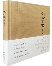 文心学思(精装)  K34