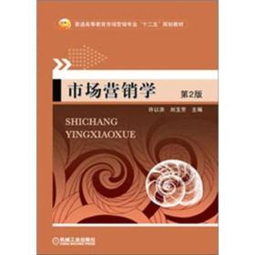 【二手包邮】市场营销学 (第2版) 许以洪 刘玉芳 机械工业出版社