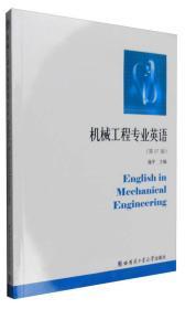 机械工程专业英语(第17版)