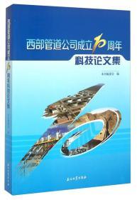 西部管道公司成立10周年科技论文集
