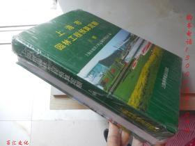 上海市园林工程预算定额(上 下册)2000版【未拆封】