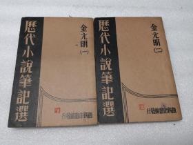 历代小说笔记选:金元明(一,二册全)民国二十三年初版