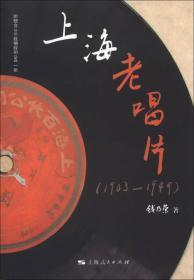 上海老唱片(1903—1949)