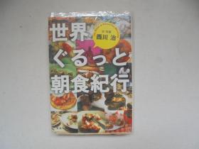 世界ぐるっと朝食纪行   日文原版