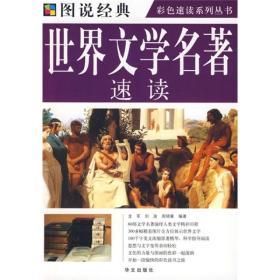 图说经典:世界文学名著速读