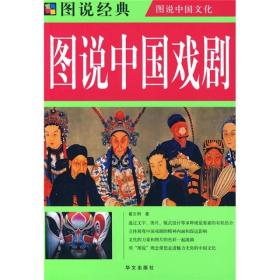 图说经典:图说中国戏剧