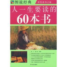 图说经典--人一生要读的60本书