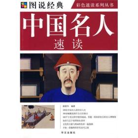 中国名人速读