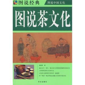 图说经典:图说茶文化
