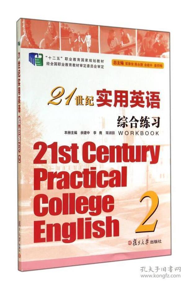 21世纪实用英语综合练习