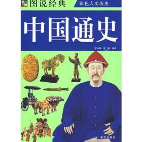 图说  中国通史