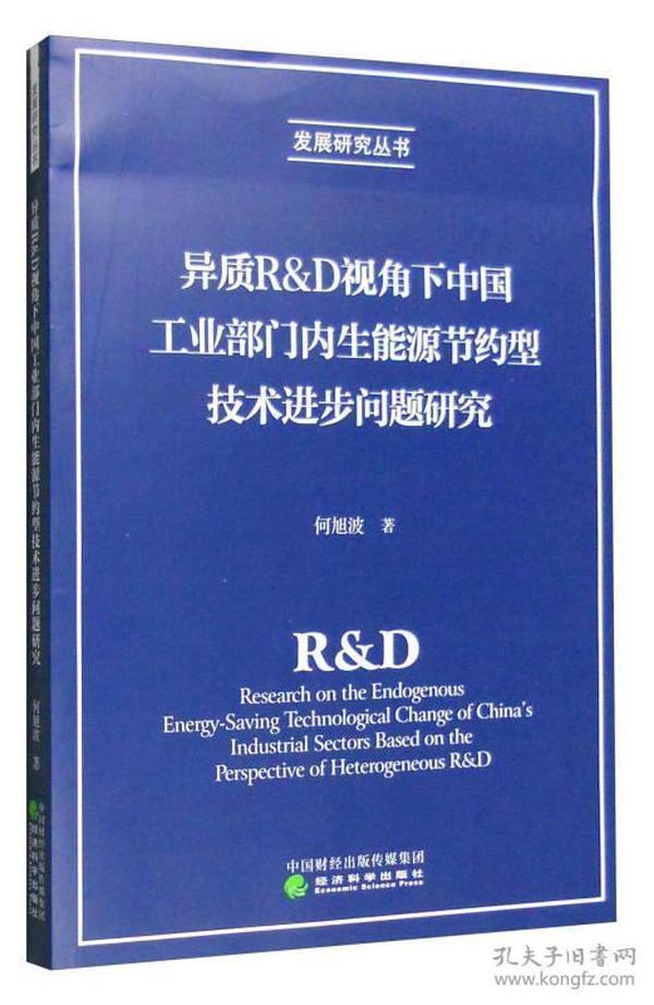 异质R&D视角下中国工业部门内生能源节约型技术进步问题研究