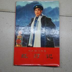 革命现代京剧 红灯记/封皮过胶少见版