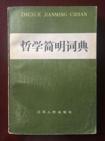 哲学简明词典