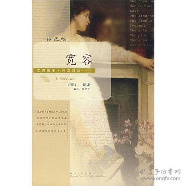 典藏版文思博要.文思博要.英汉对照系列丛书:宽容