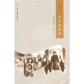 记忆的容颜:《口述》精选集二 2008—2011(三联生活周刊文丛)