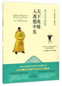 天下英雄入我彀中埃 唐太宗诗集/书香中国·中华优秀传统文化汉英对照系列丛书