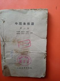中国象棋谱第二集(59年出版62年印刷)