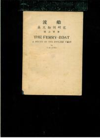 《渡船:英文动词研究》(英文版)(开明书店.1947年版)(32开平装 厚册346页)八五品