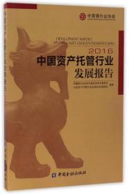 中国资产托管行业发展报告(2016)