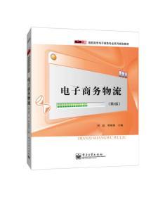 满29包邮 电子商务物流-(第2二版) 刘磊 电子工业出版社 2014年08月