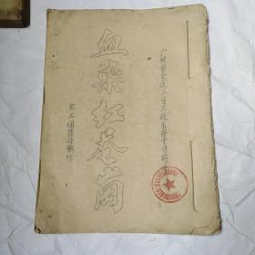 粤剧:血染红花岗   油印本
