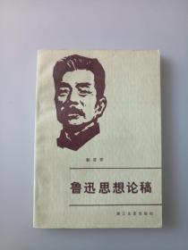 鲁迅思想论稿 (彭定安签名签赠本)