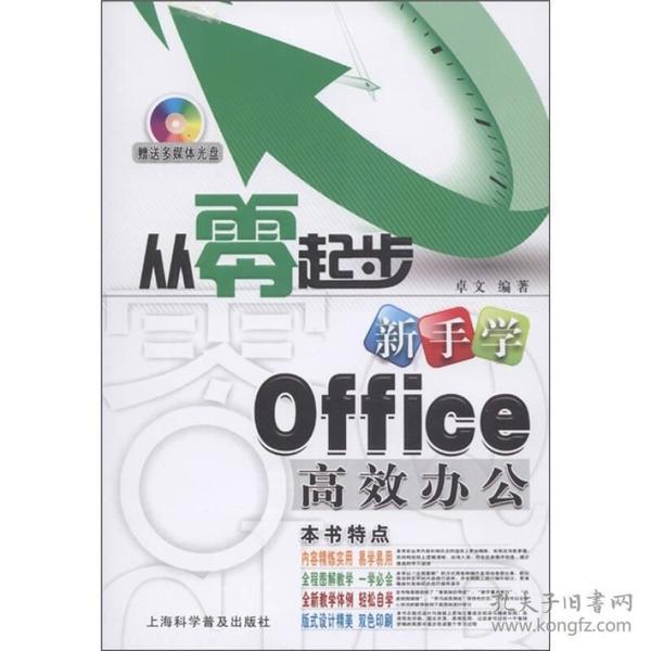 从零起步系列丛书 :新手学Office高效办公