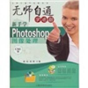 无师自通学点电脑新手学photoshop图像处理 柏松 上海科学普及出版社 9787542748928