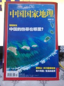 中国国家地理 (2007年第12期总第566期)有水渍