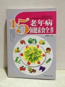 15种老年病保健素食全书