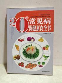 20种常见病保健素食全书