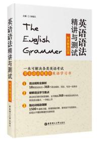 英语语法精讲与测试