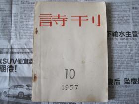 诗歌杂志———《诗刊》1957年10月号