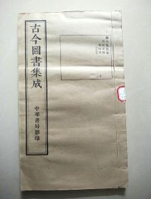 古今图书集成闺媛典,闺媛总部(一到一二卷)第三九五册