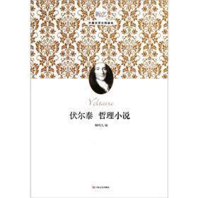 新文艺外国文学大师读本:伏尔泰哲理小说