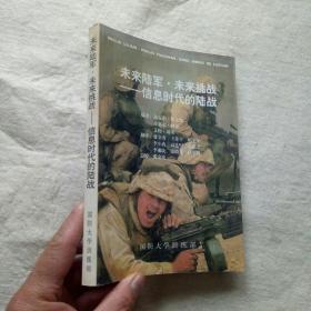 未来陆军未来挑战--信息时代的陆战(迈克尔;埃文斯 等编著)