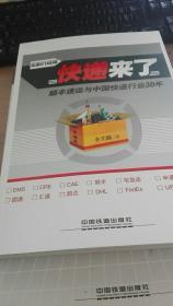 快递来了:顺丰速运与中国快递行业30年(全新升级版)