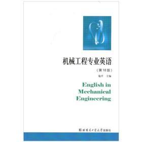 机械工程专业英语(第18版)