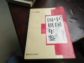 中国围棋年鉴 1998年版