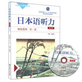 日本语听力学生用书·第一册(第三版)