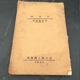 内燃机(张亦鹏藏书,1941年版)