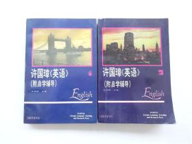 外研社    许国璋《英语》1`3(附自学辅导)1992年重印本    共2册合售