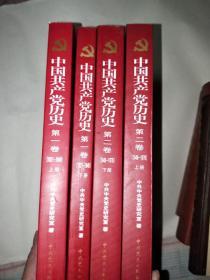 中国共产党历史全四册