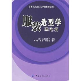 服装造型学.理论篇 服装造型学技术篇(12)
